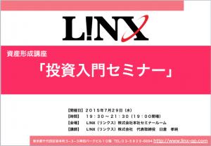 スクリーンショット 2015-06-23 17.36.18