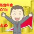 2016年から始める人に!おすすめの確定拠出年金(401k)【まとめ】