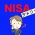 NISAのデメリット〜損益通算できない?5年後どうなる?〜