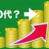 「老後破産」を避けるために 老後資金の準備は40代から?