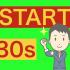 30代から始める資産形成【まとめ】