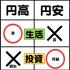 改めて問い直す!為替レートは円安と円高、どっちがいい?