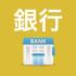 これだけは知っておきたい銀行の種類と機能