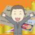 資産形成に役立つクレジットカード活用法〜賢い使い方とポイントの有効な使い道〜
